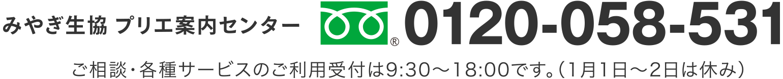 みやぎ生協 プリエ案内センター 0120-058-531 事前相談の受付は9:30〜18:00です。(1月1日〜2日は休み)