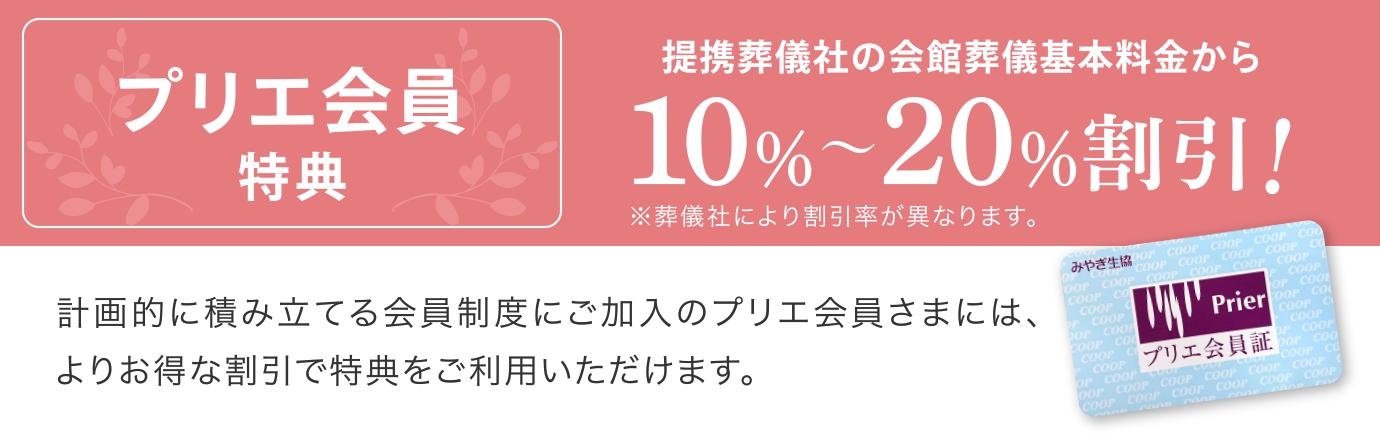 プリエ会員特典 提携葬儀社の会館葬儀基本料金から10%〜20%割引!