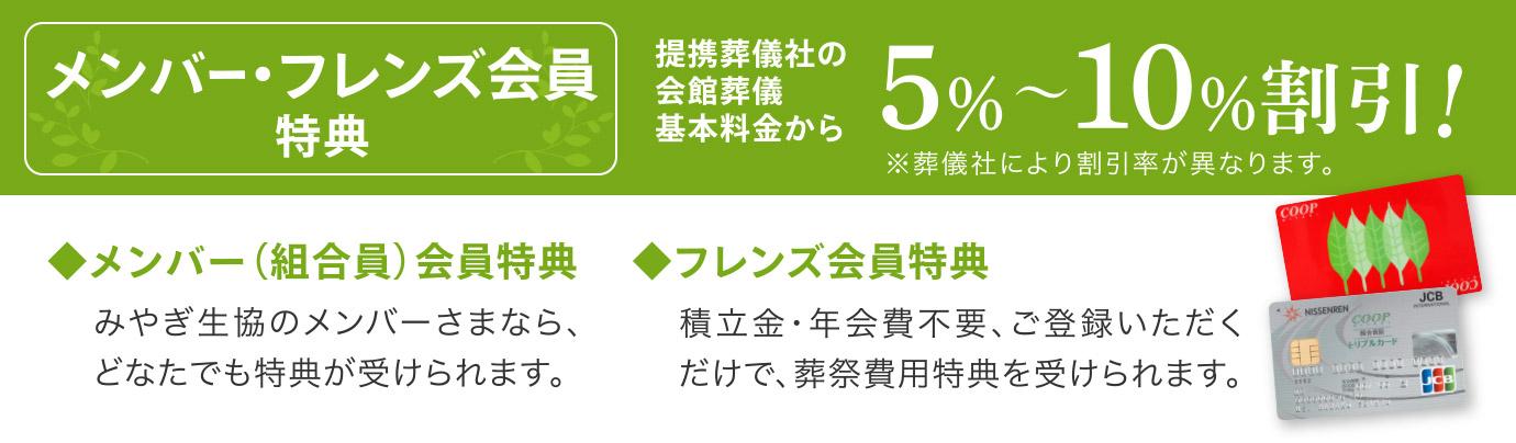 メンバー・フレンズ会員特典 提携葬儀社の会館葬儀基本料金から5%〜10%割引!